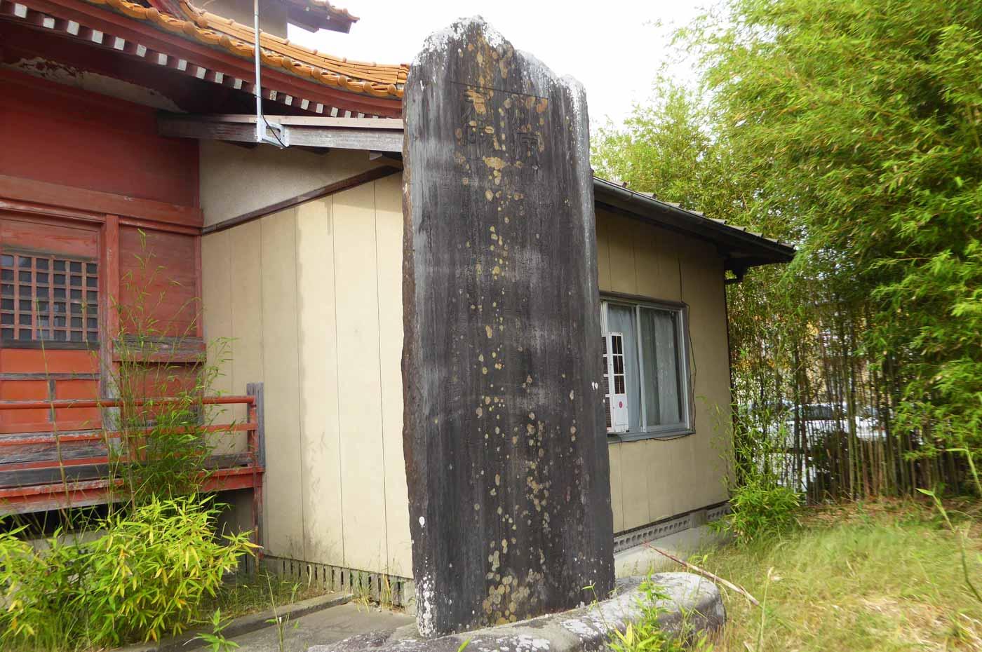 観音堂右の石碑