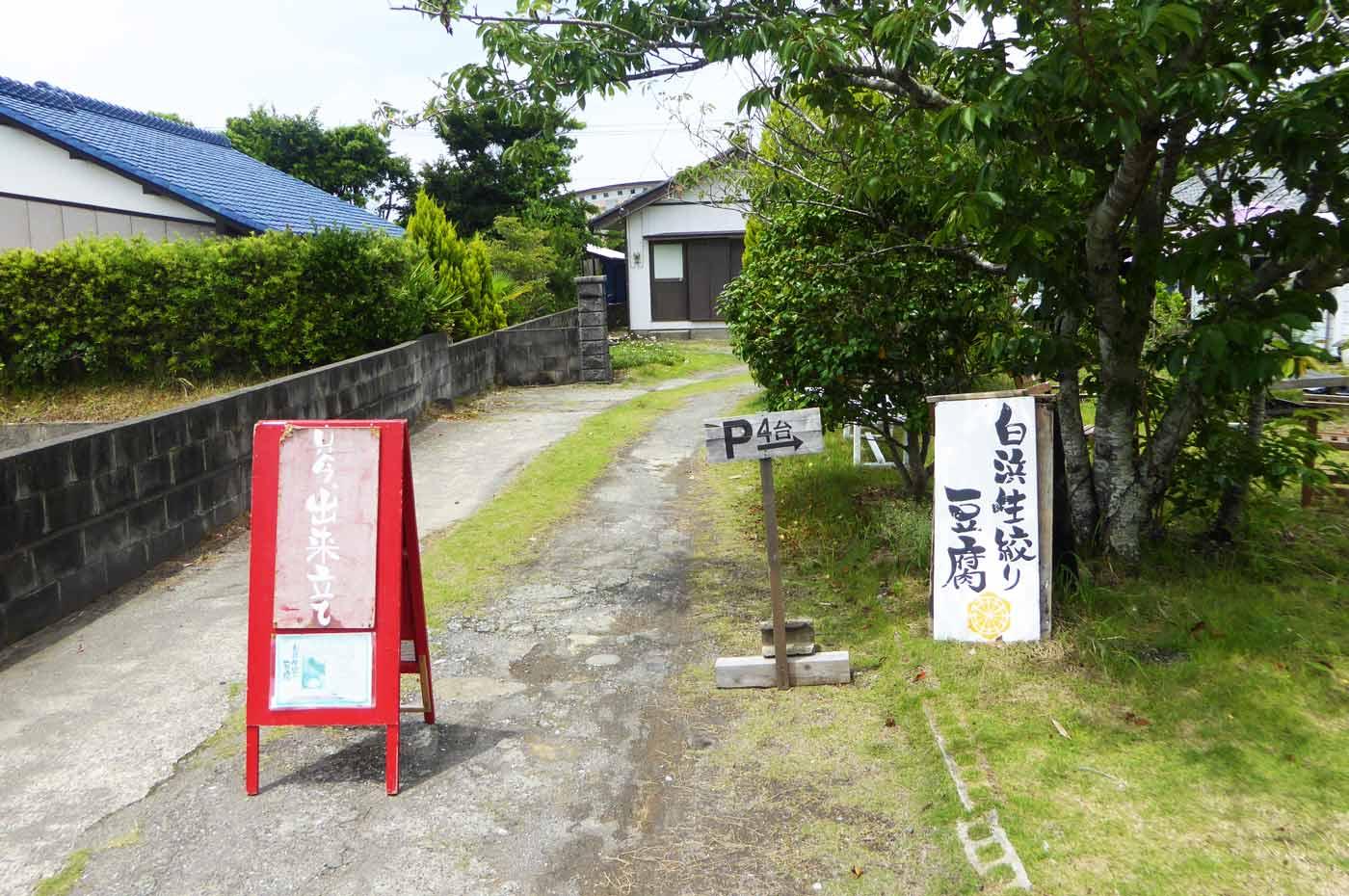 白浜豆腐工房の駐車場の画像