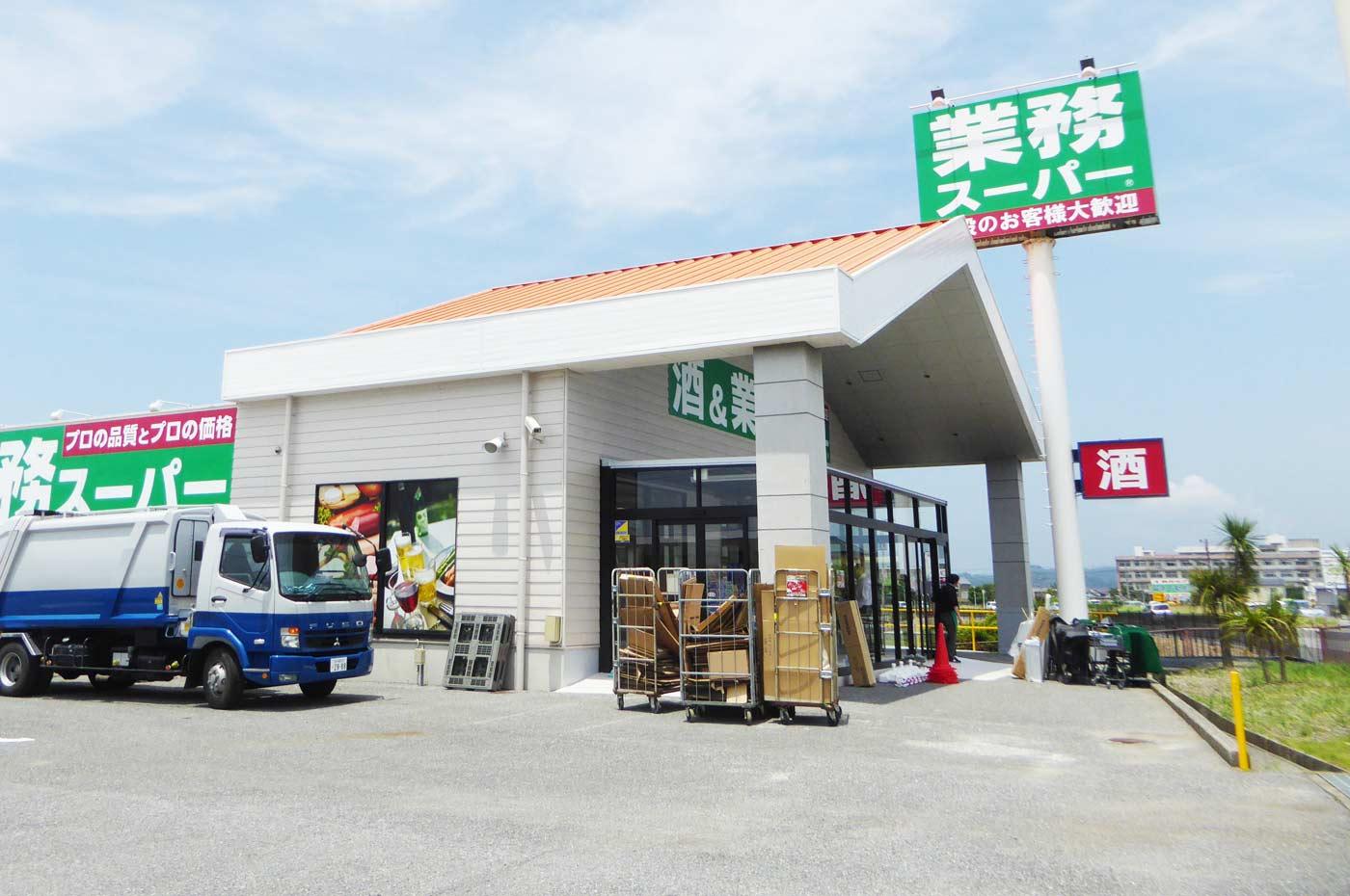 業務スーパー館山店の店舗外観