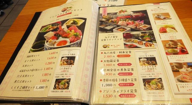 館山なぎさ食堂の和食メニューの画像