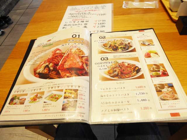 館山なぎさ食堂の洋食メニューの画像