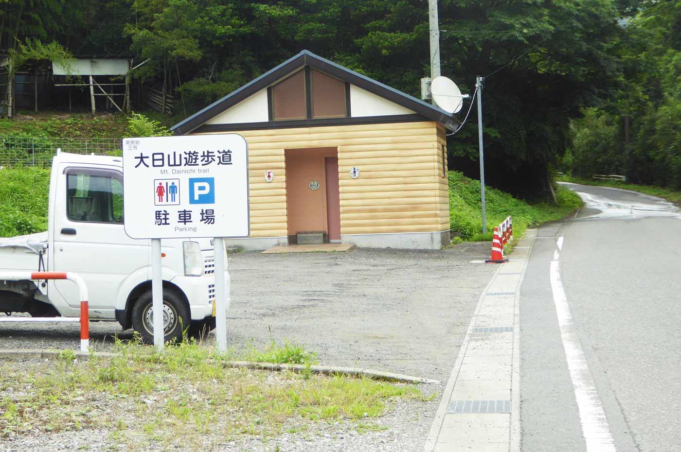大日山遊歩道の駐車場とトイレ