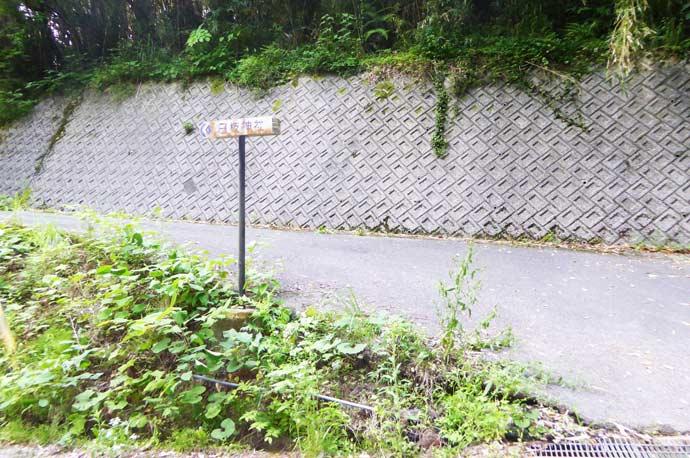 増間日枝神社への分岐点