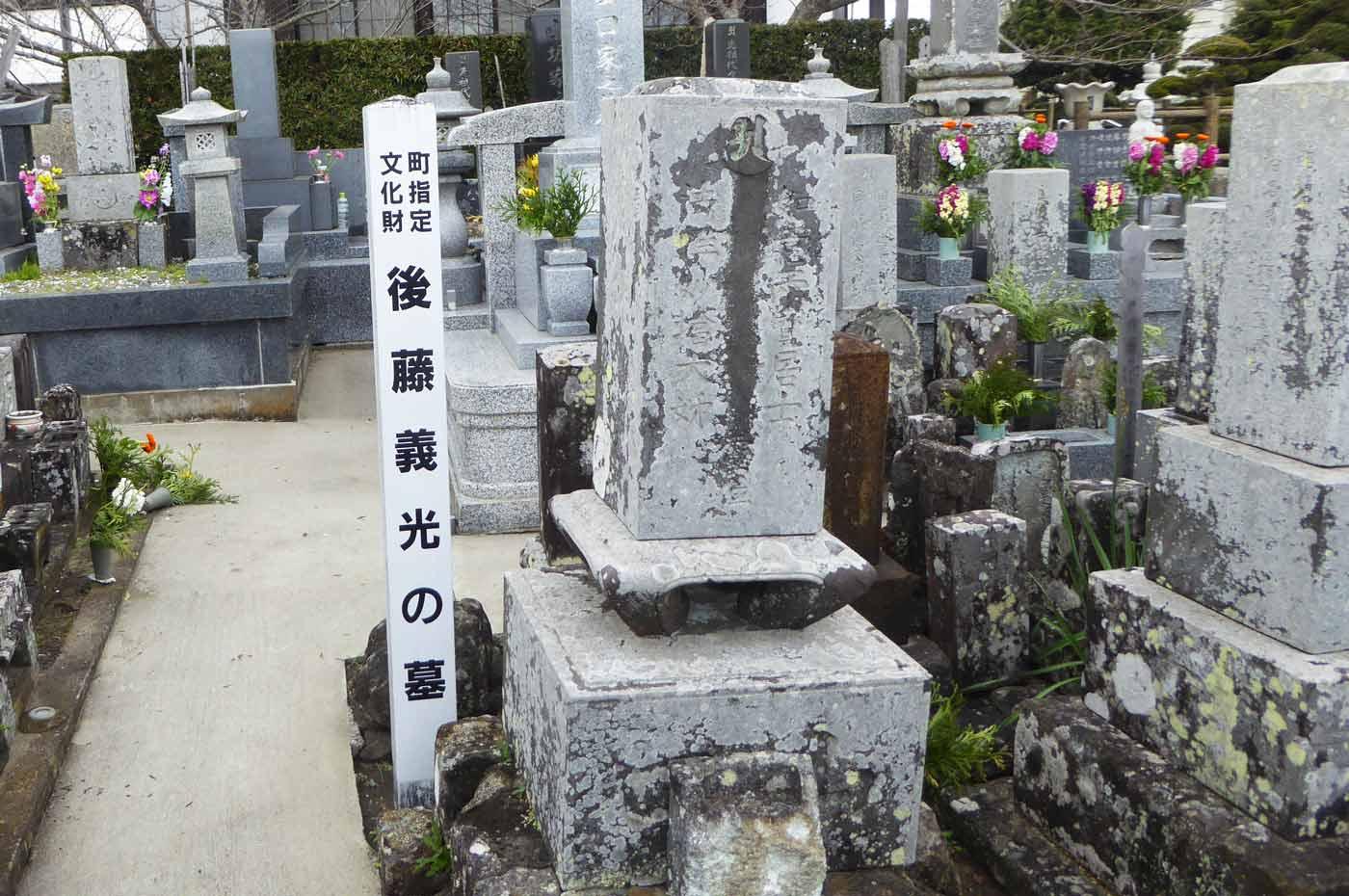 後藤義光の墓(正面)の画像