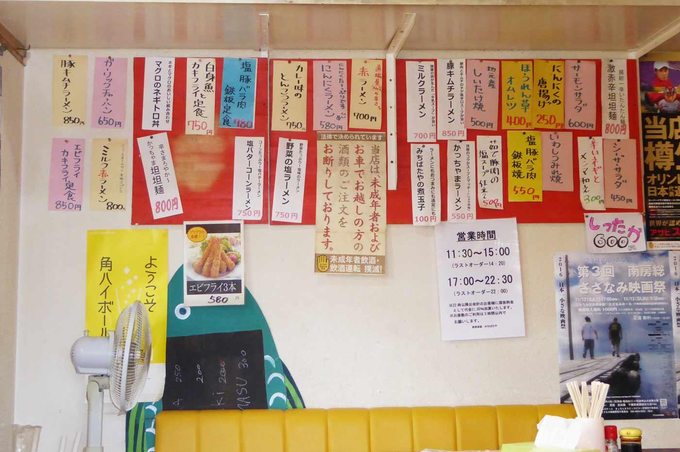 道端屋のメニュー(定食)
