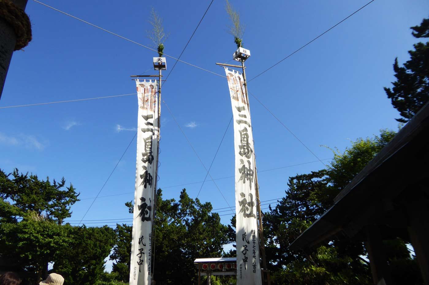 三嶋神社の幟