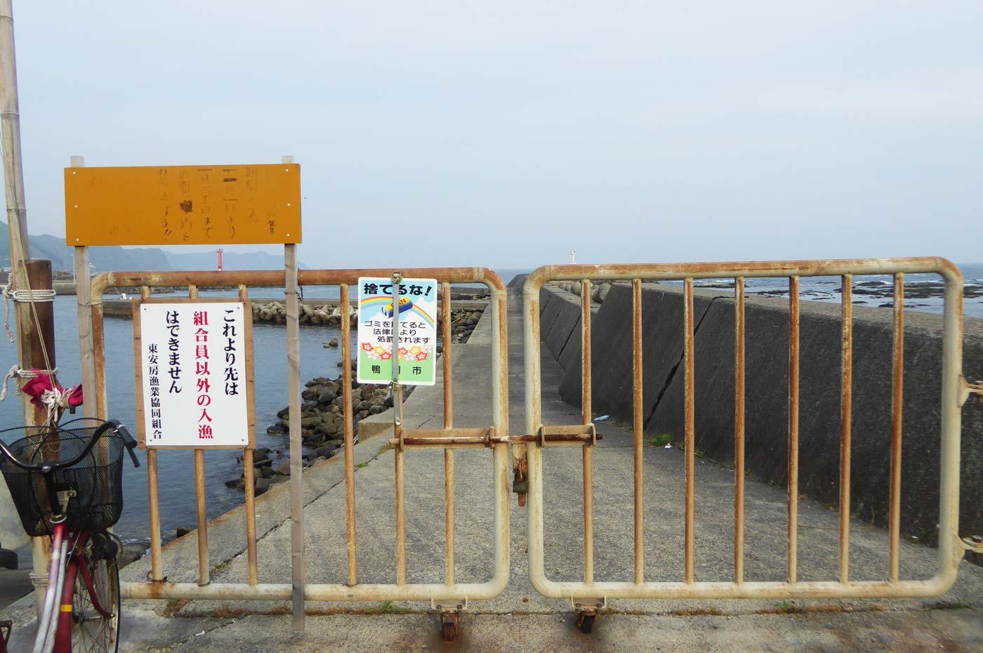 白灯台の立ち入り禁止の柵