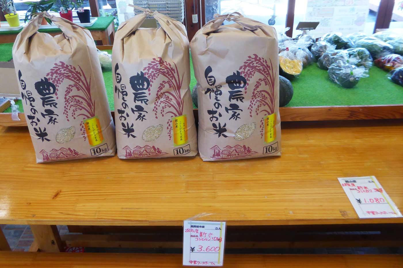 中里ワークホーム自家製の米