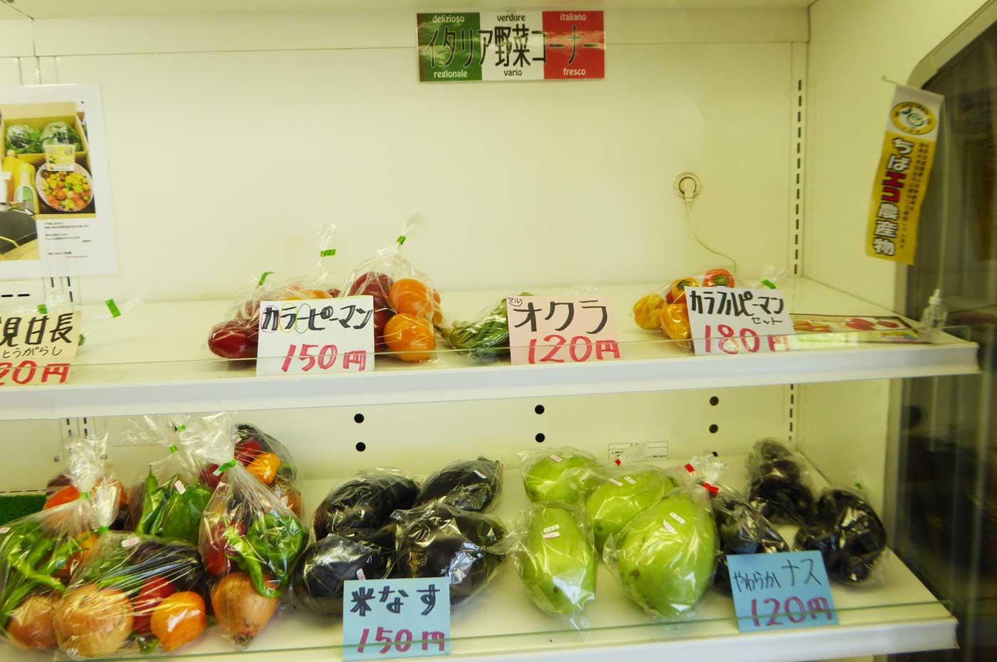 イタリア野菜コーナー