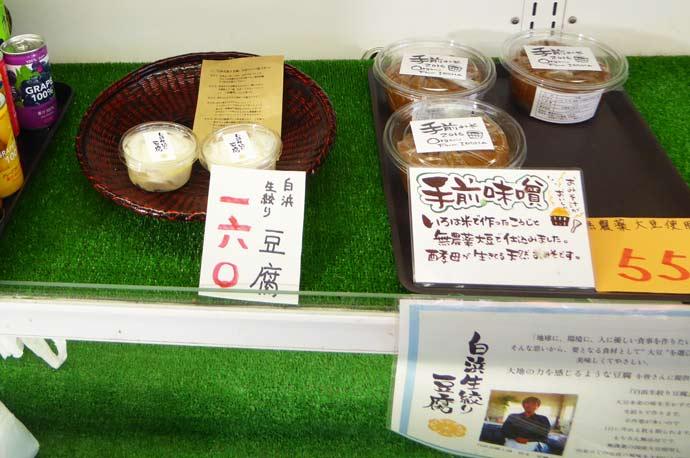 白浜生絞り豆腐の画像