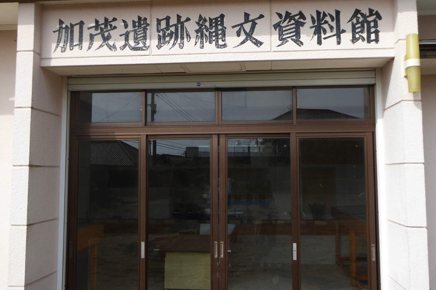 加茂遺跡縄文資料館