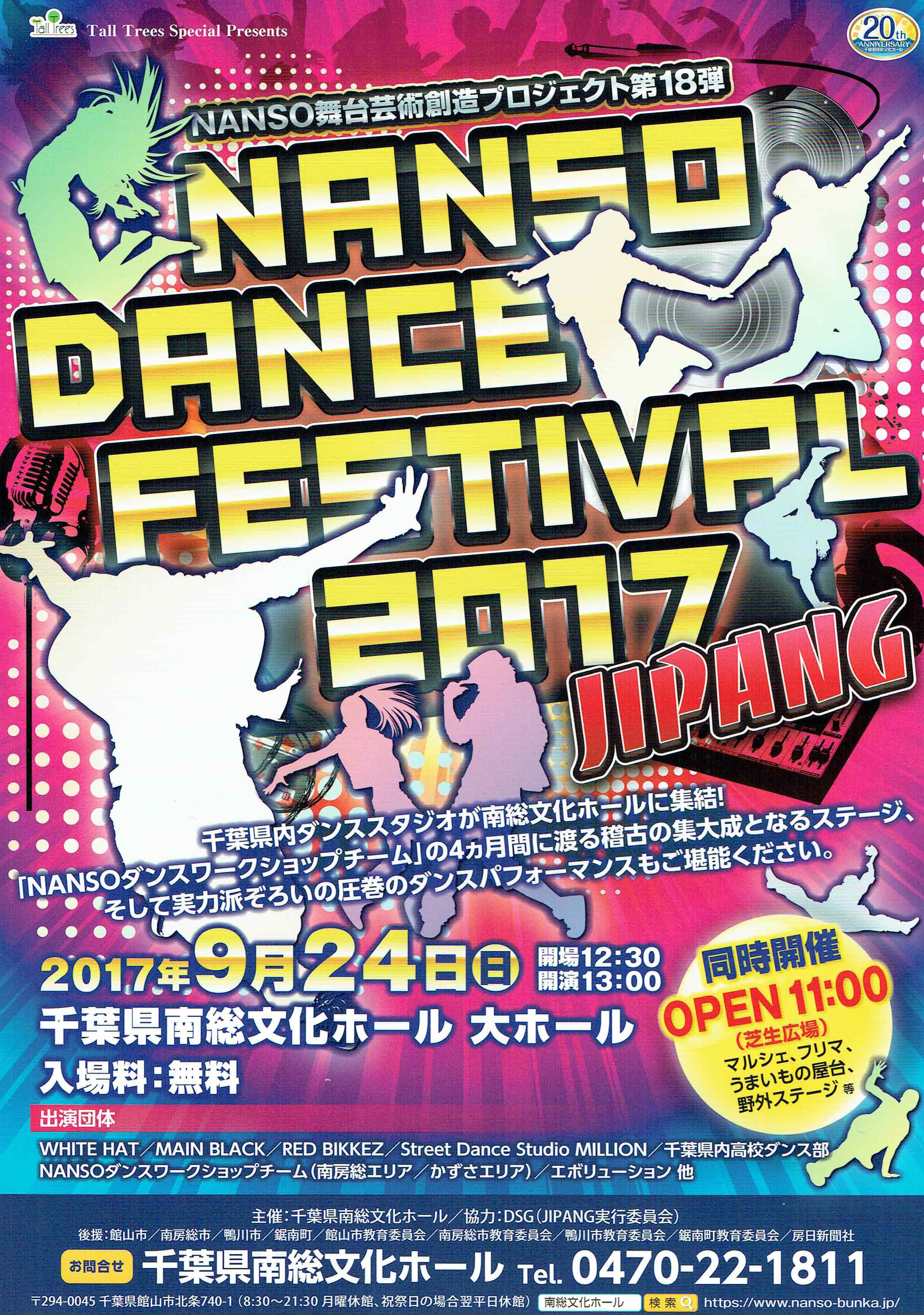 南総ダンスフェスティバル2017