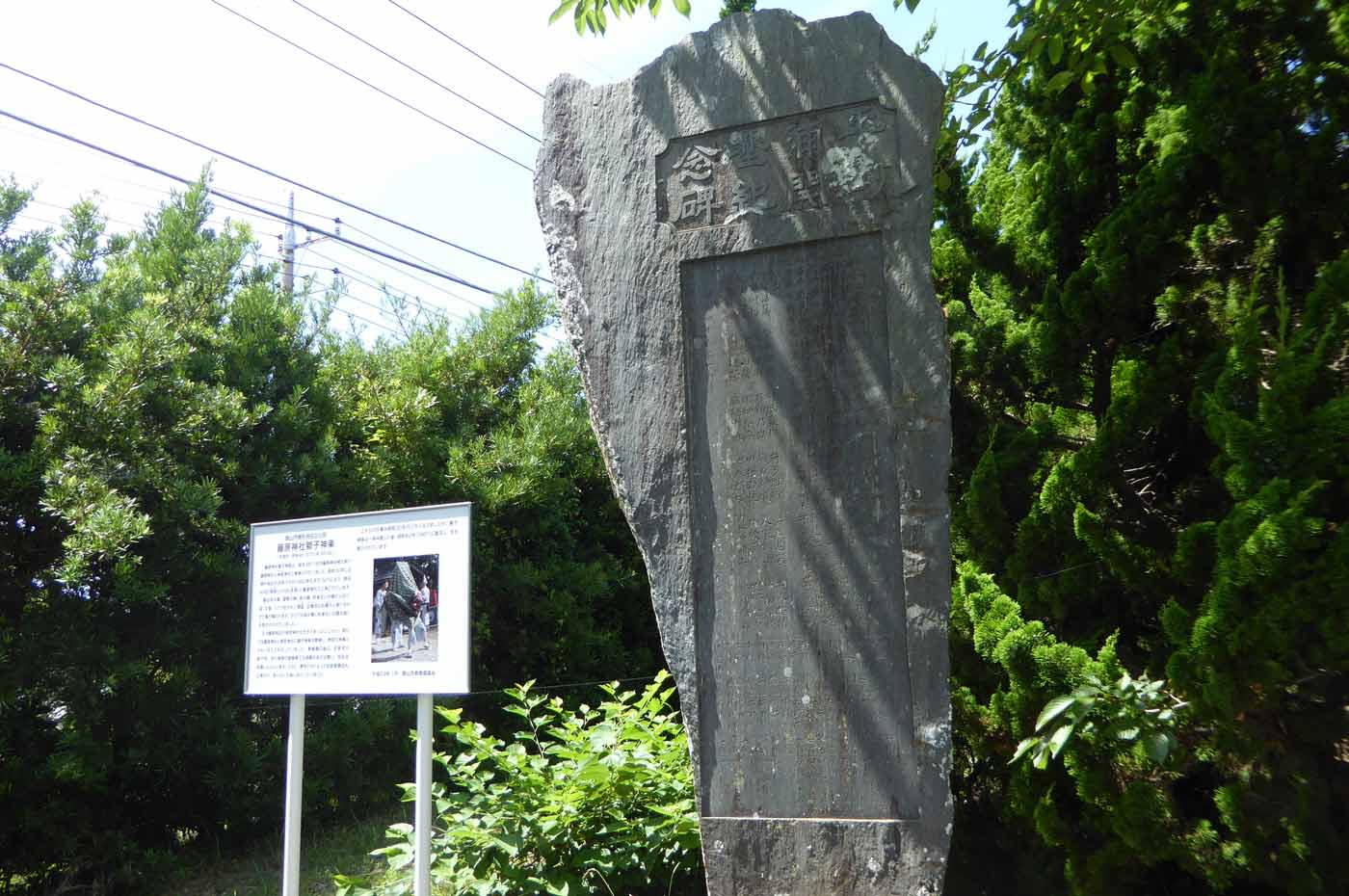 藤原神社の平砂浦開墾記念碑の画像