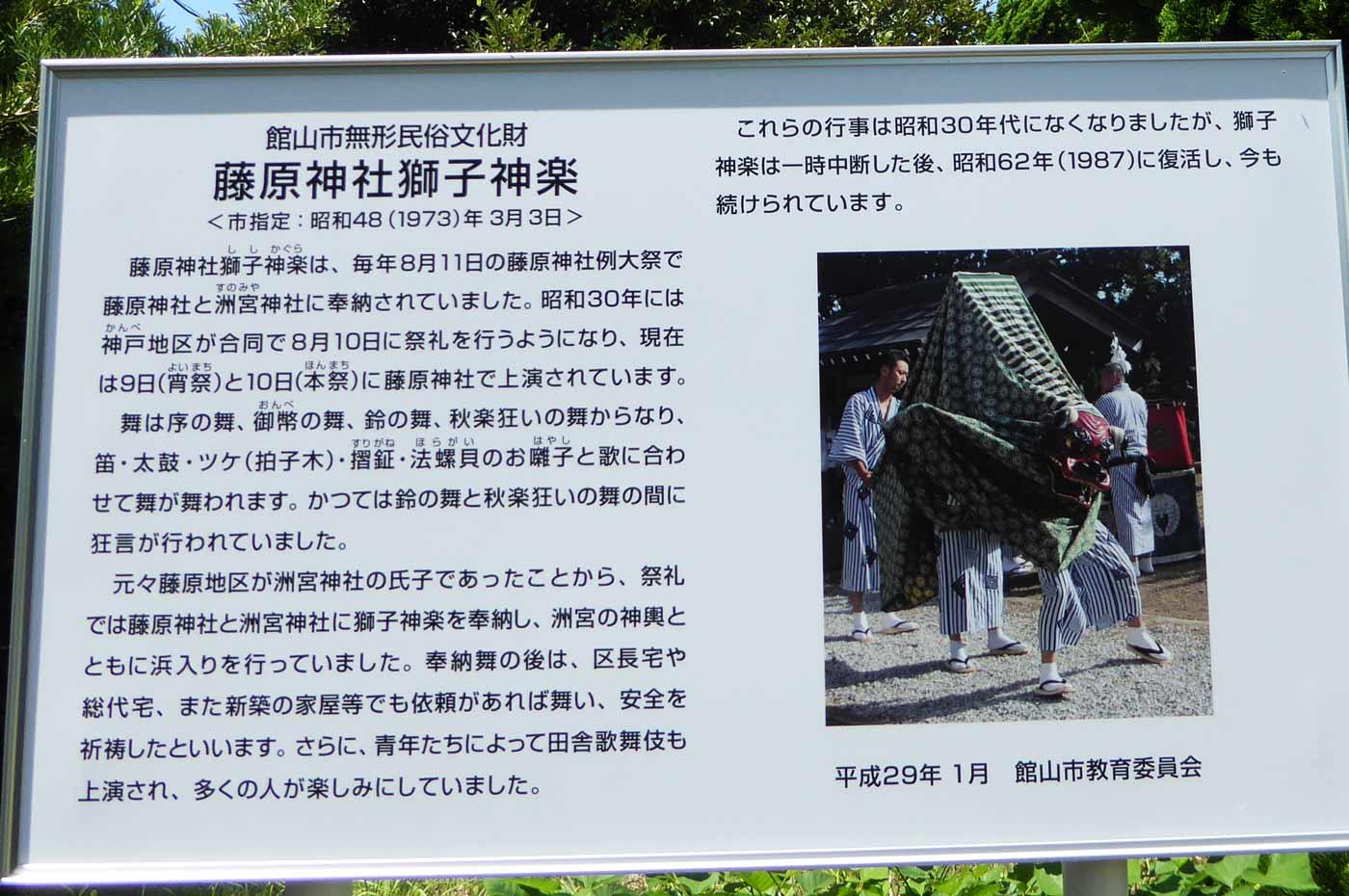 藤原神社獅子神楽の説明板の画像