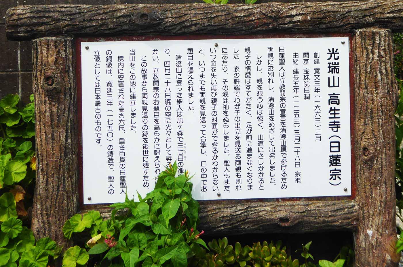 高生寺の案内板の画像