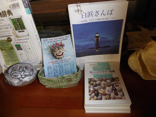 房総の貝に関する書籍
