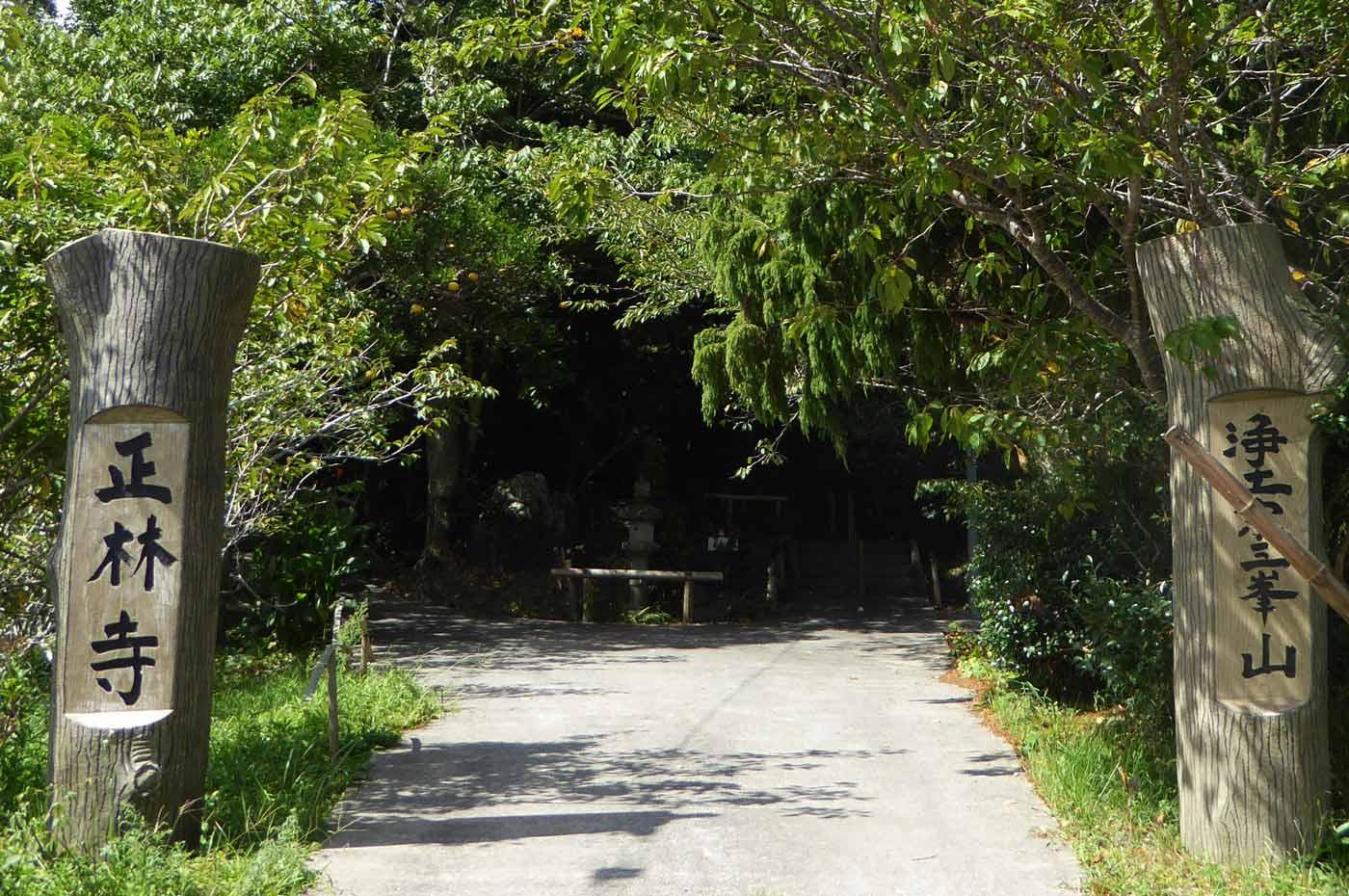 正林寺の山門