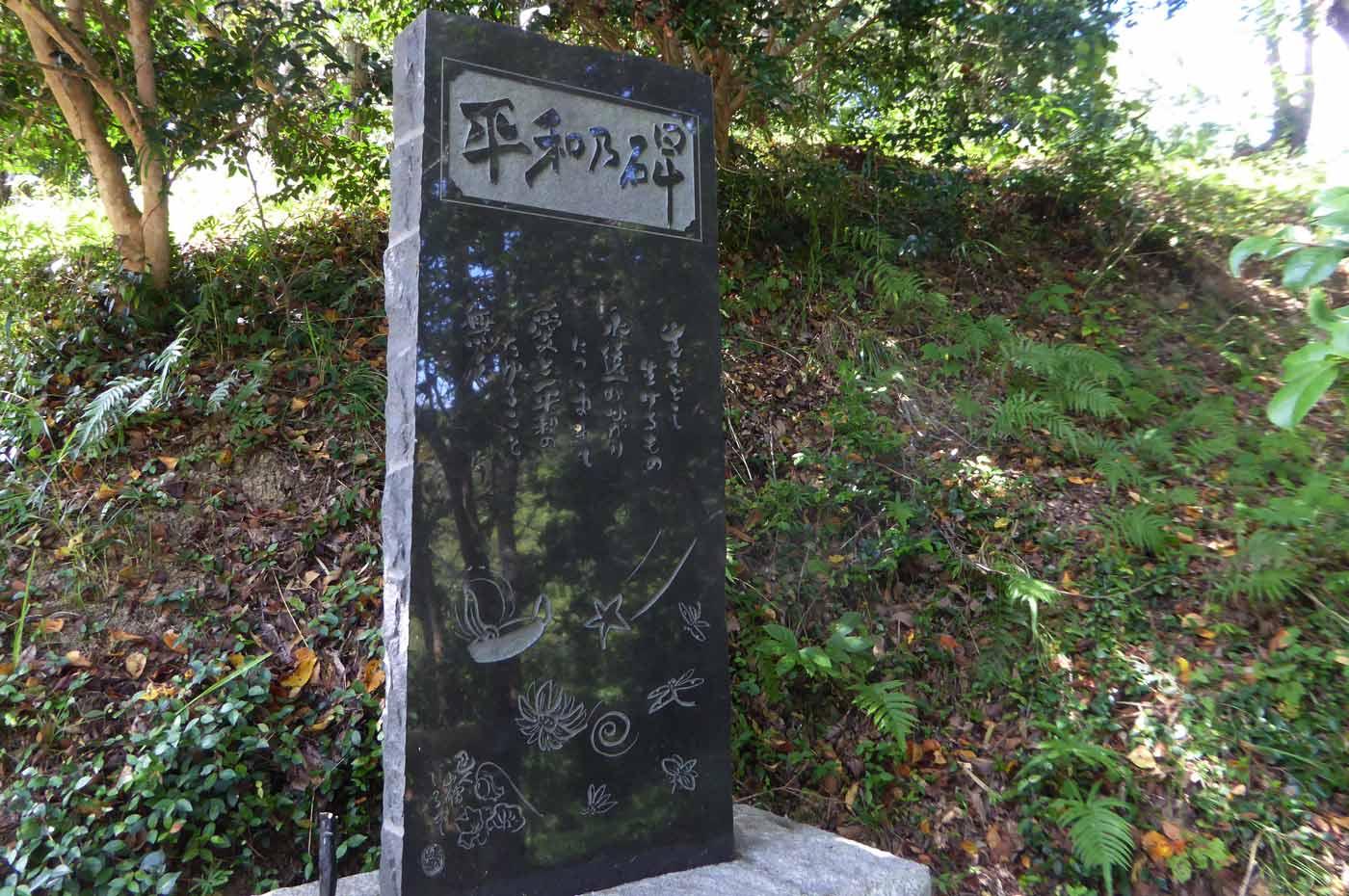 岩崎巴人の平和の碑