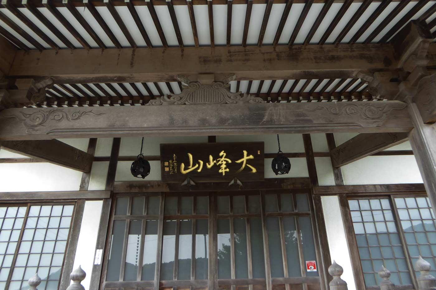 昌龍寺の山号額の画像