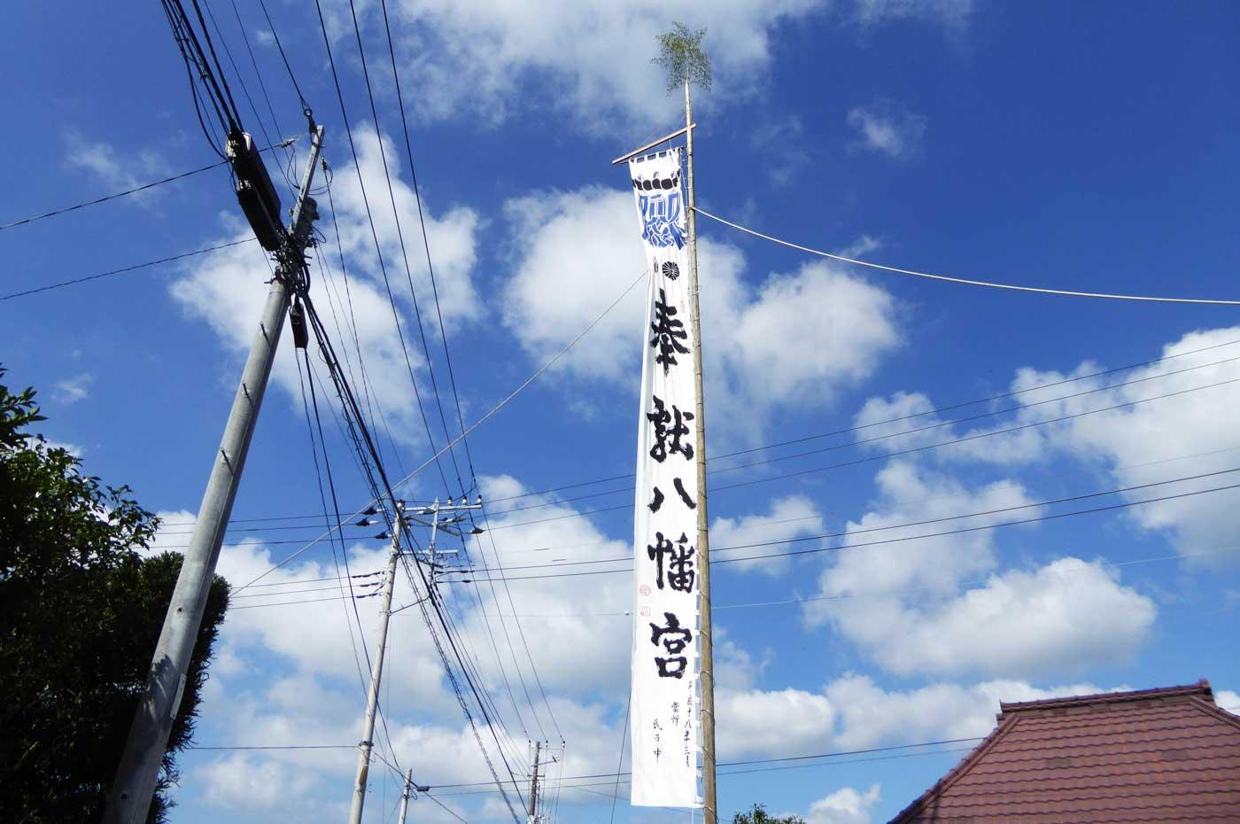 亀ヶ原八幡神社の幟