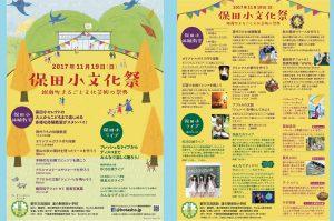 道の駅保田小学校文化祭