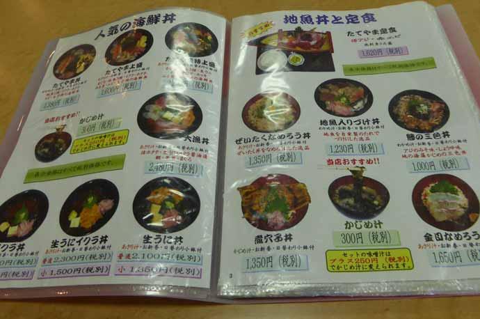 海鮮丼と定食のメニュー