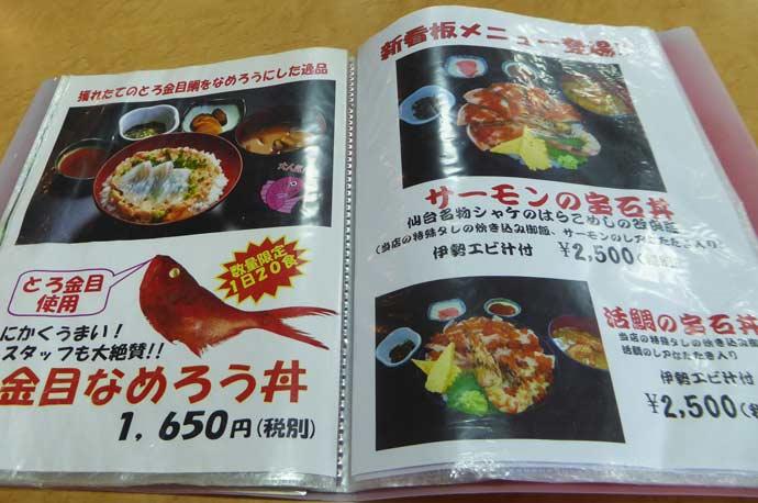 贅沢海鮮丼のメニュー