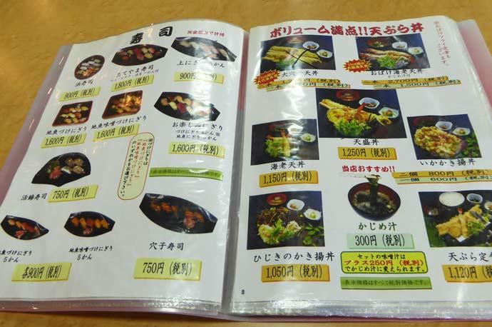 寿司と天丼のメニュー