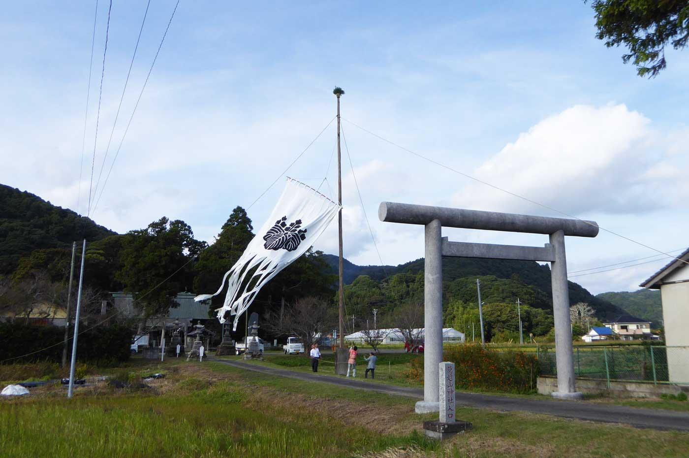 莫越山神社の祭りの幟