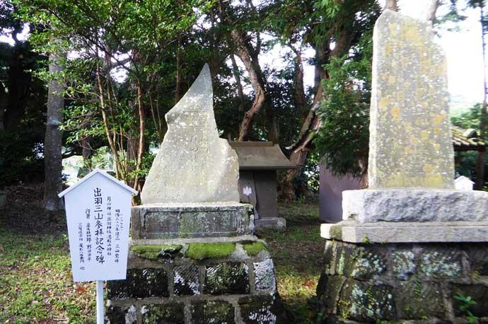 莫越山神社の出羽三山参拝記念碑
