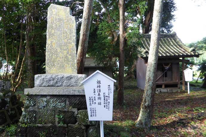 莫越山神社の祖神講再興碑