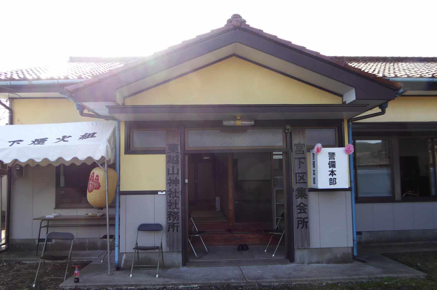 莫越山神社社務所兼宮下区集会所
