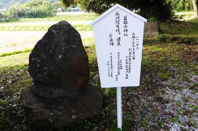 莫越山神社永代護摩