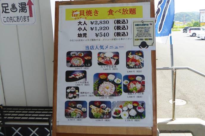活貝焼き食べ放題の看板