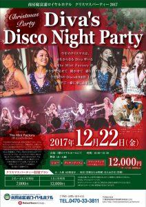 南房総富浦ロイヤルホテル クリスマスパーティー2017