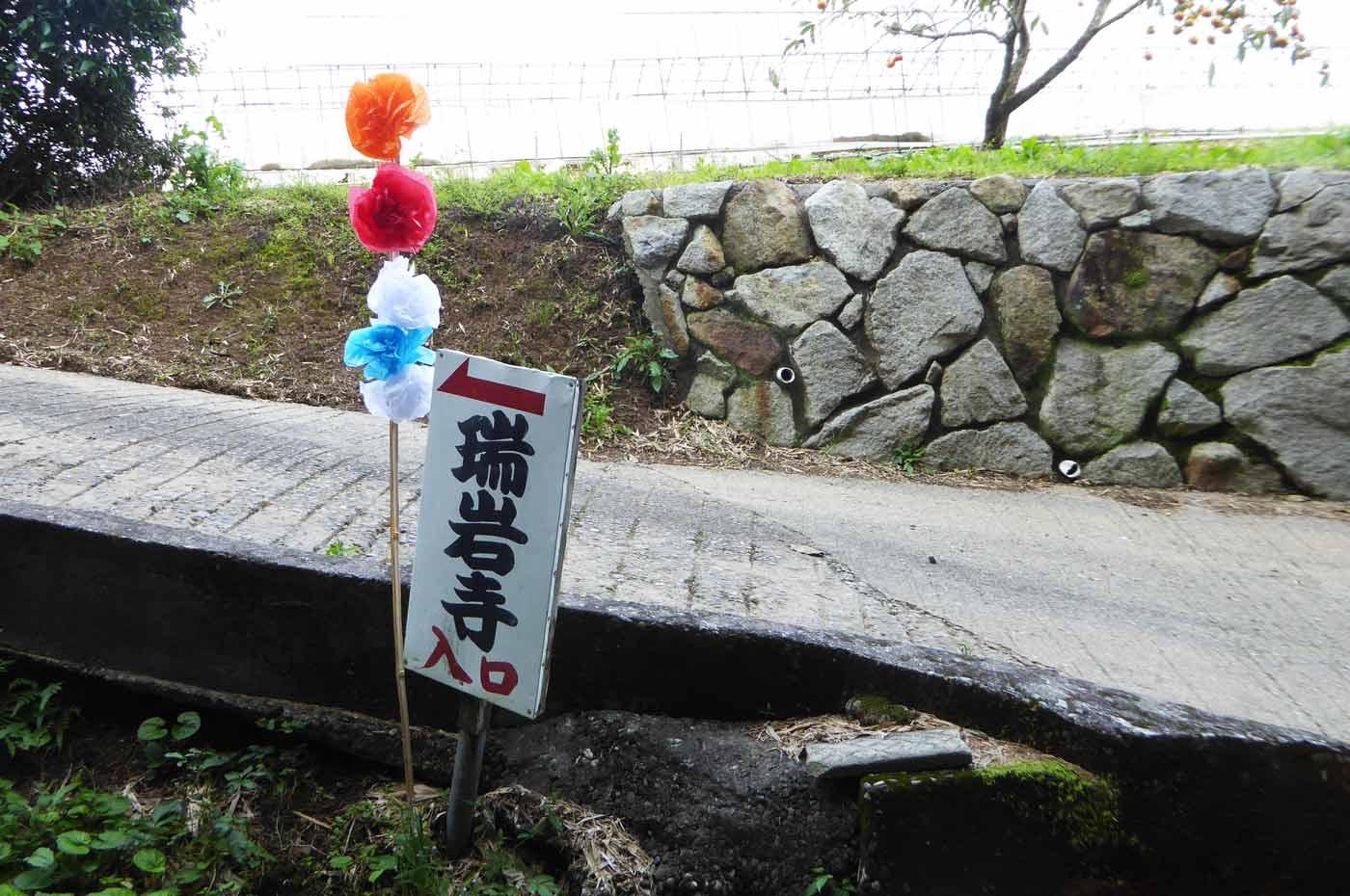 瑞岩寺入口の案内板