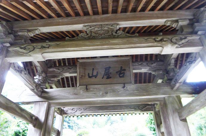 慈雲寺山門の内部