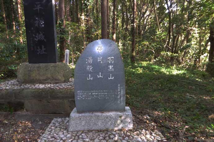 右奥の出羽三山の登頂記念碑