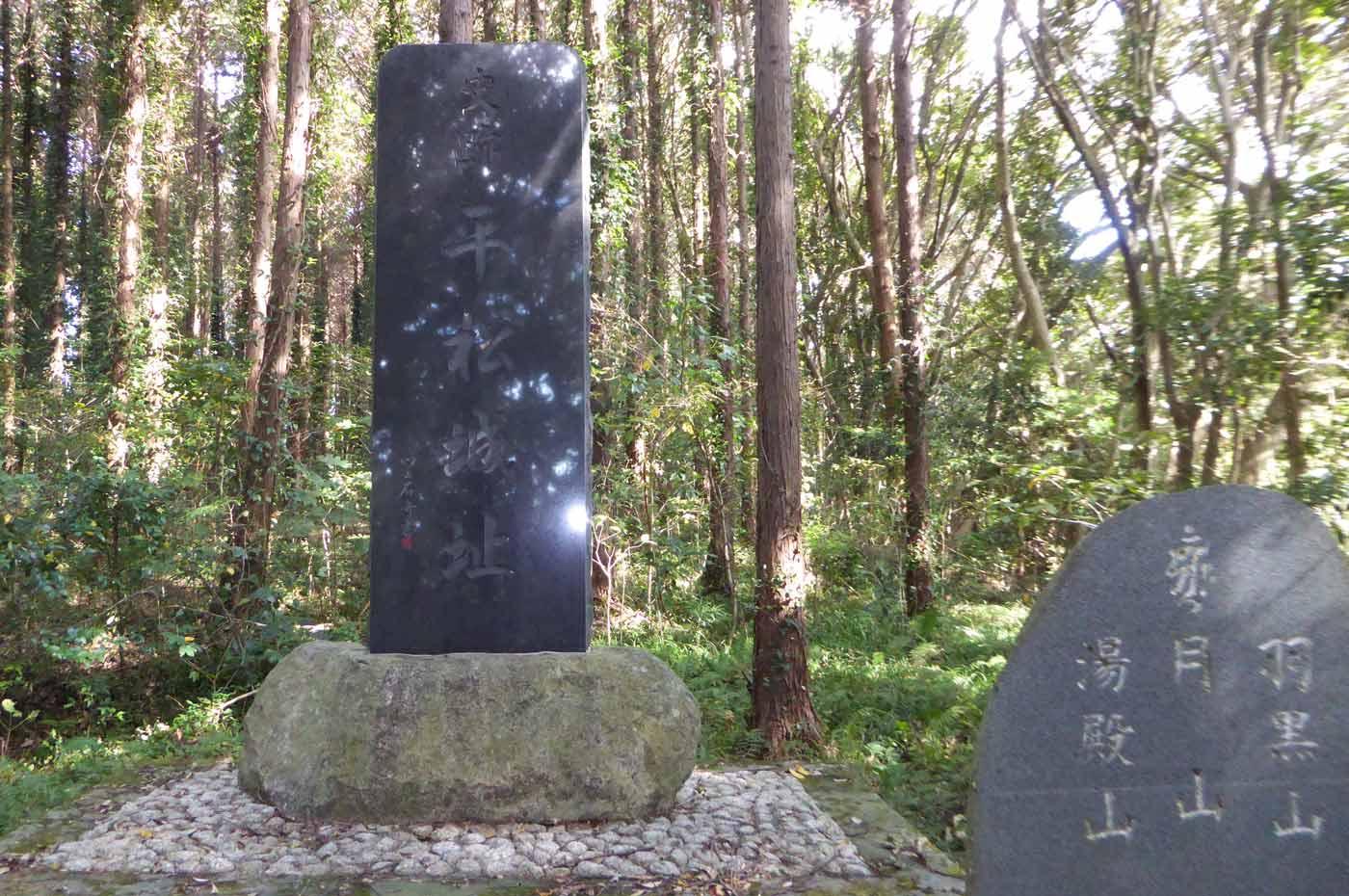 平松城址の石碑