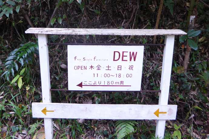 DEWの案内板