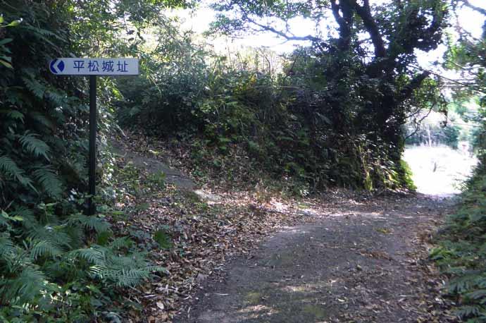 平松城址への道のり(案内板)