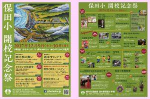 道の駅保田小学校 開校記念祭のチラシ