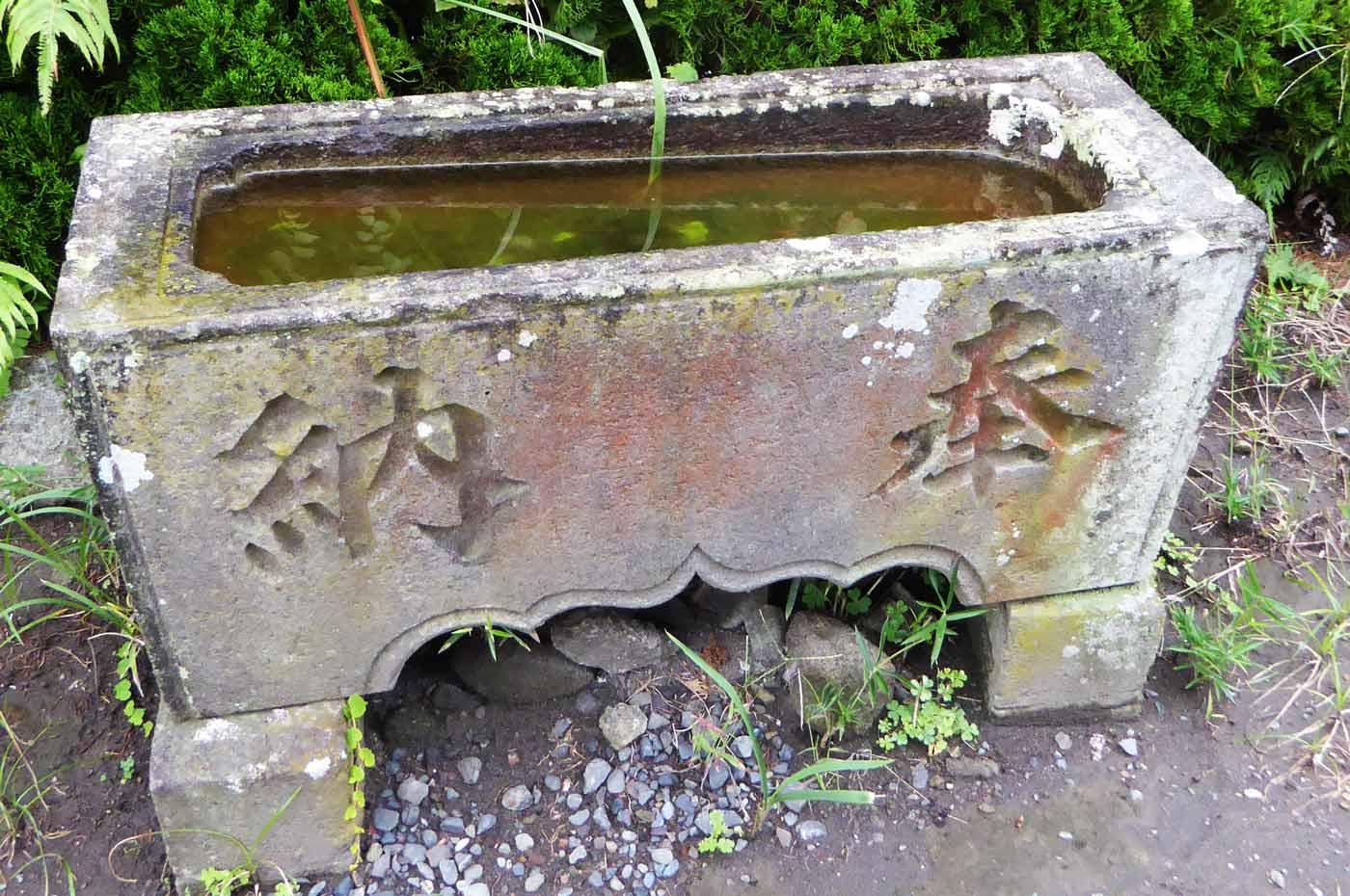 竈神社の手水石の画像