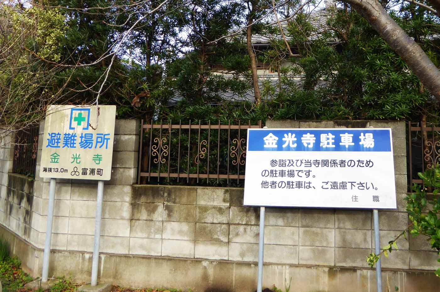 金光寺境内の駐車場の看板