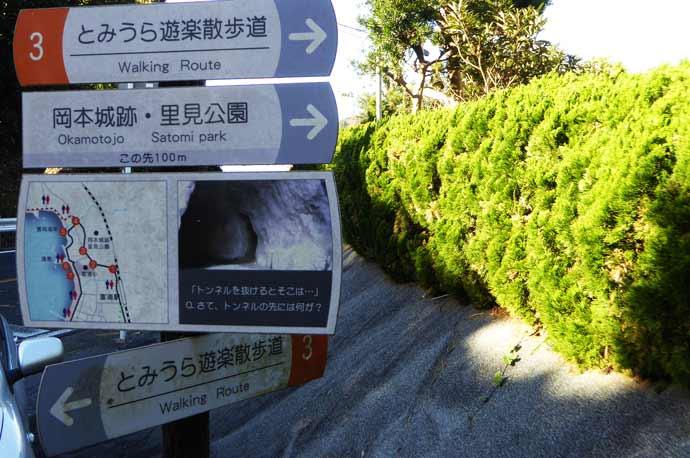 国道127号岡本城址の入口の案内板