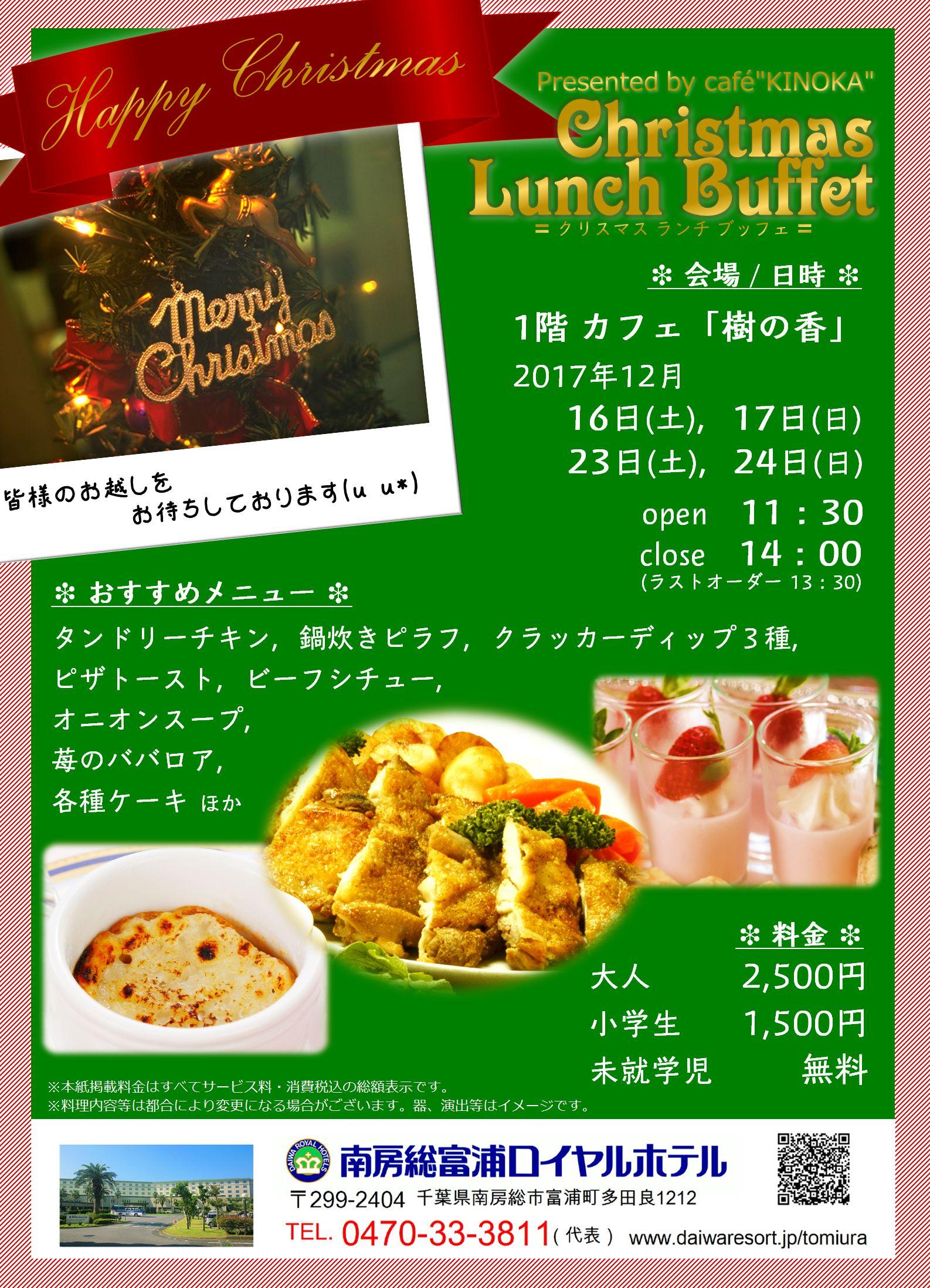 南房総富浦ロイヤルホテル クリスマスランチブッフェ2017