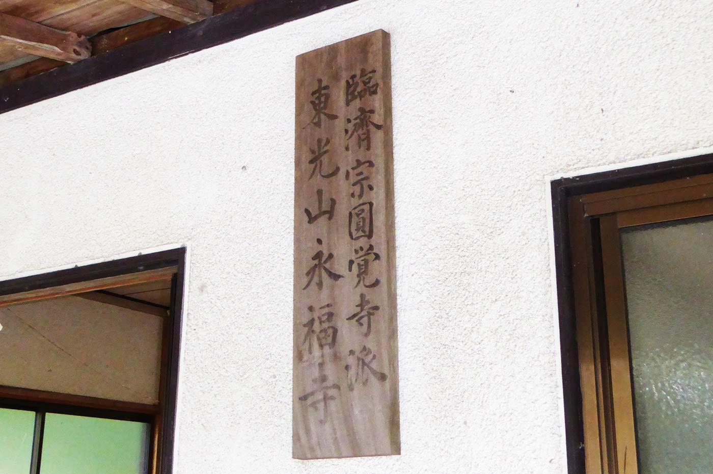 永福寺の看板の画像