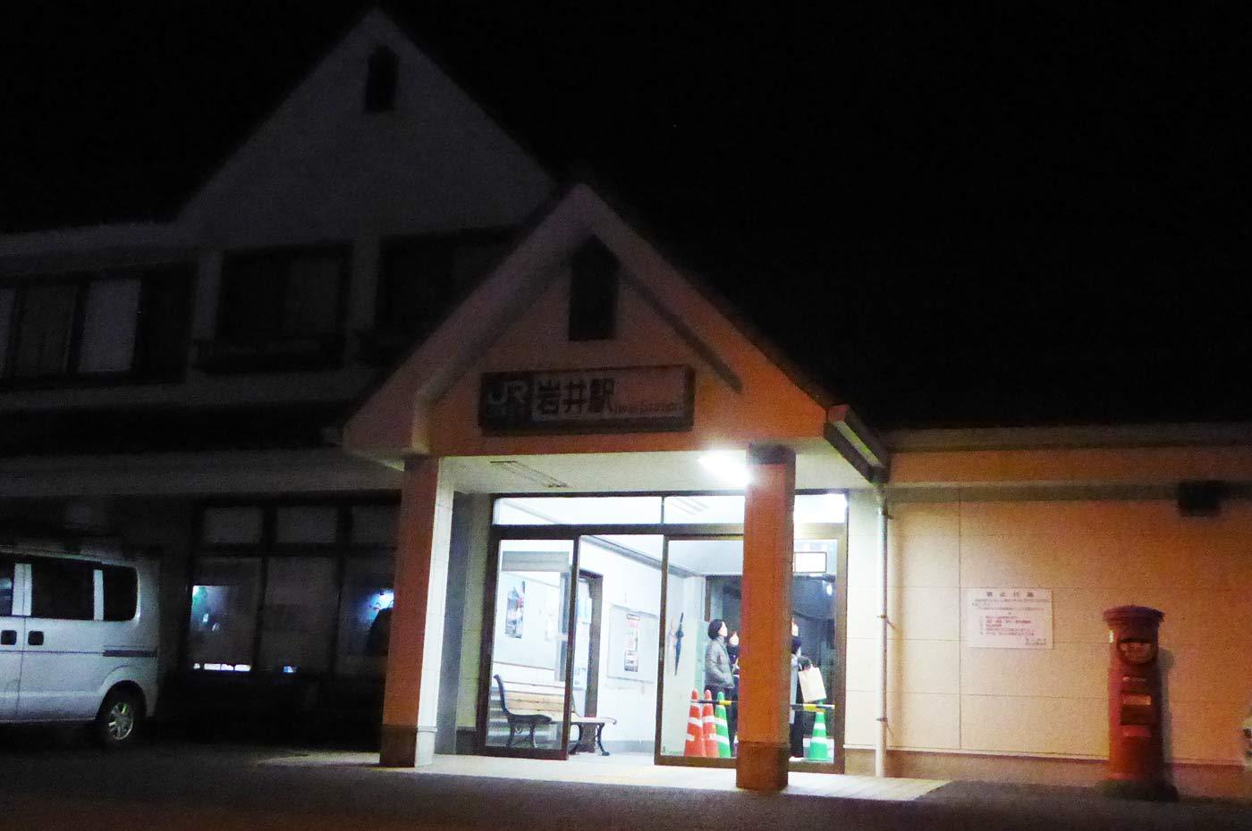 JR内房線岩井駅の画像