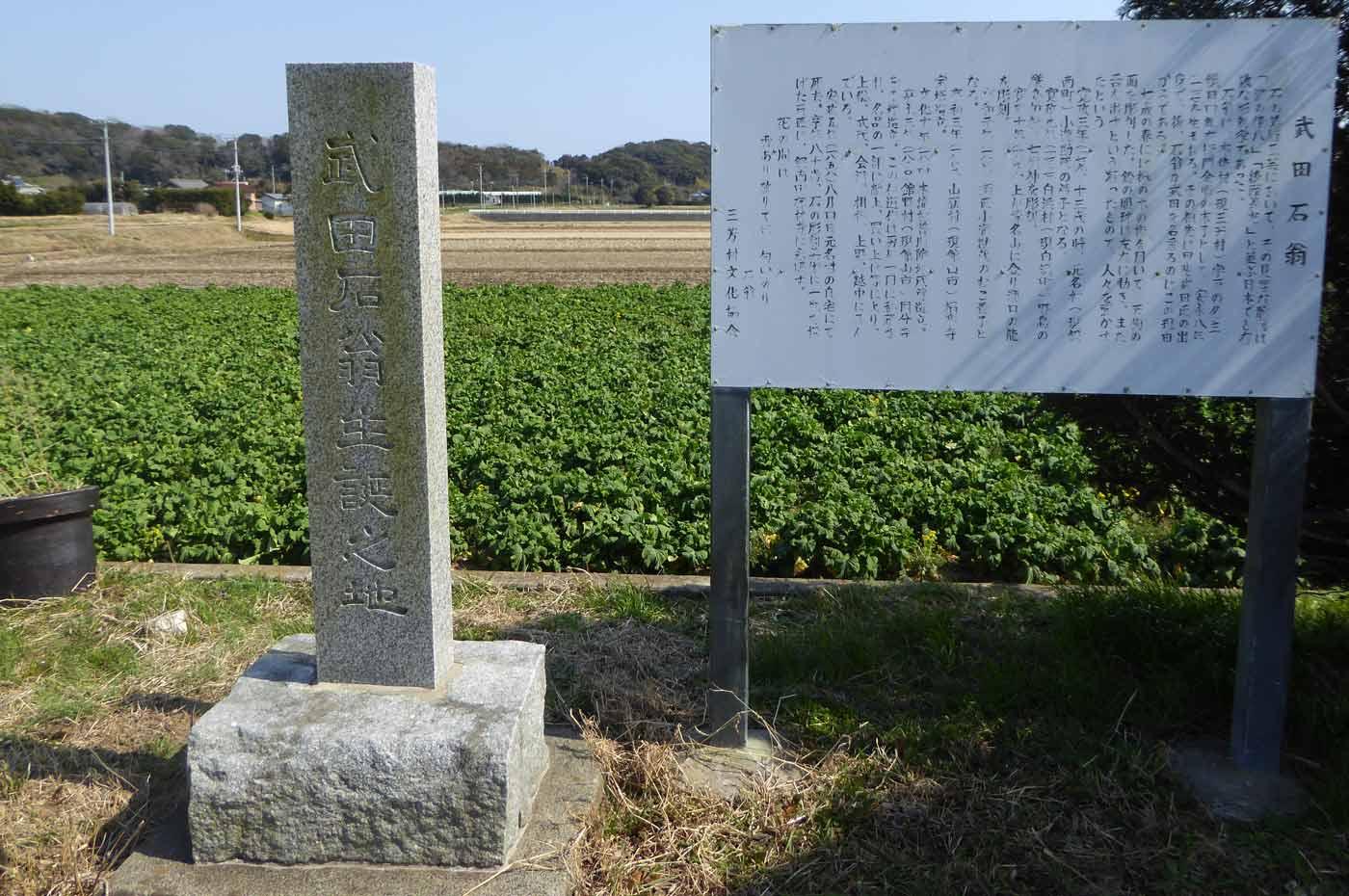 本織神社武田石翁誕生の碑の画像
