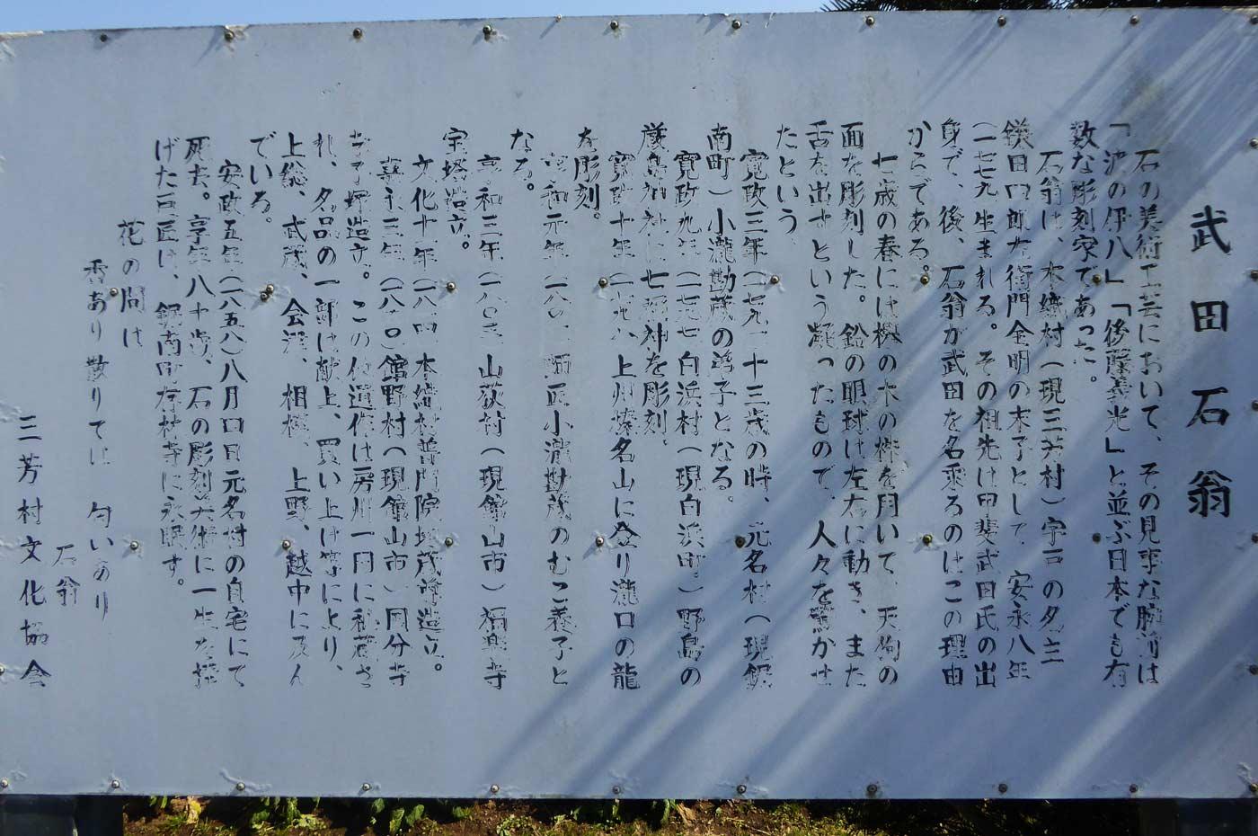 本織神社武田石翁の紹介文の画像